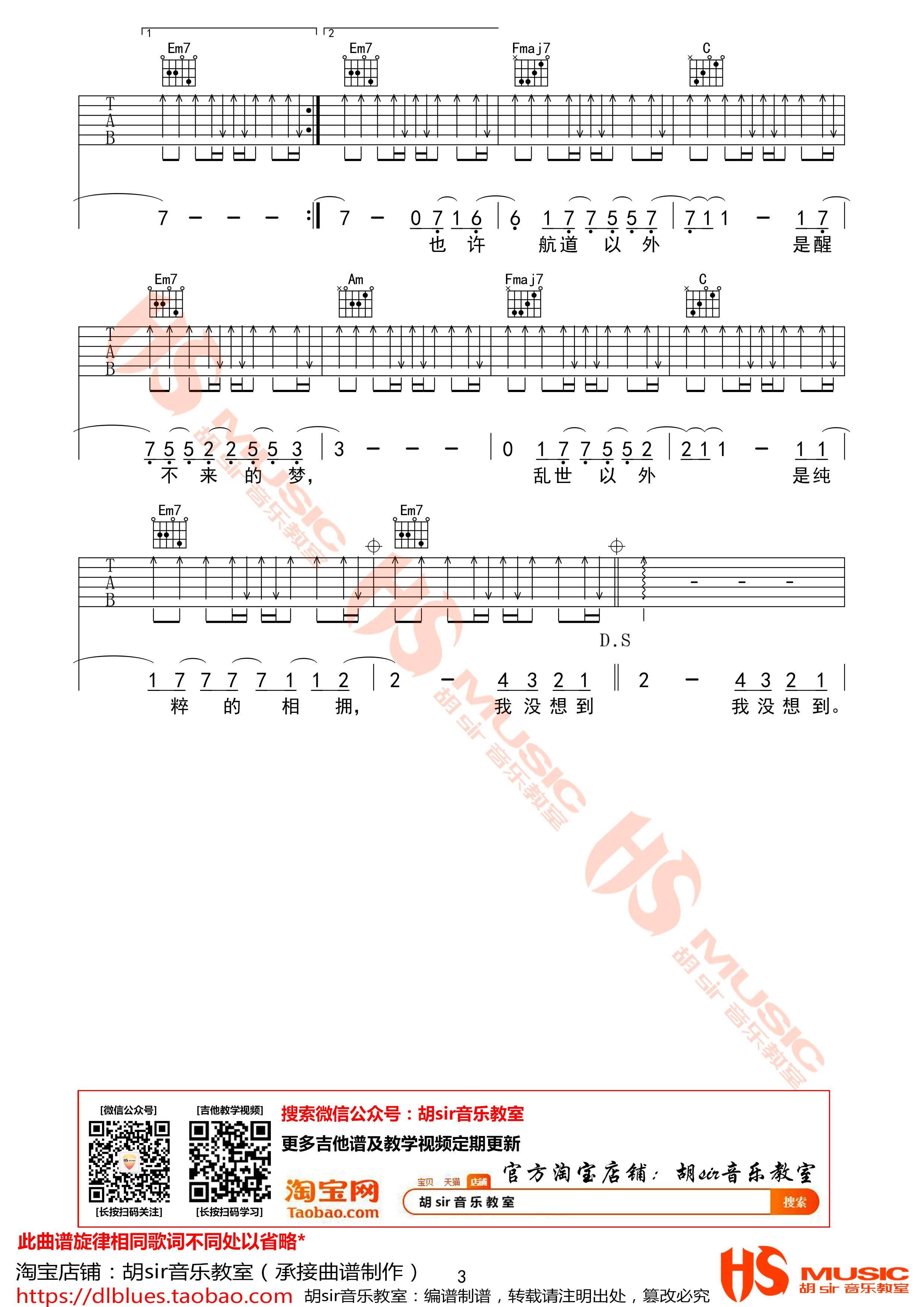 吉他派《光年之外》吉他谱胡sir版-3
