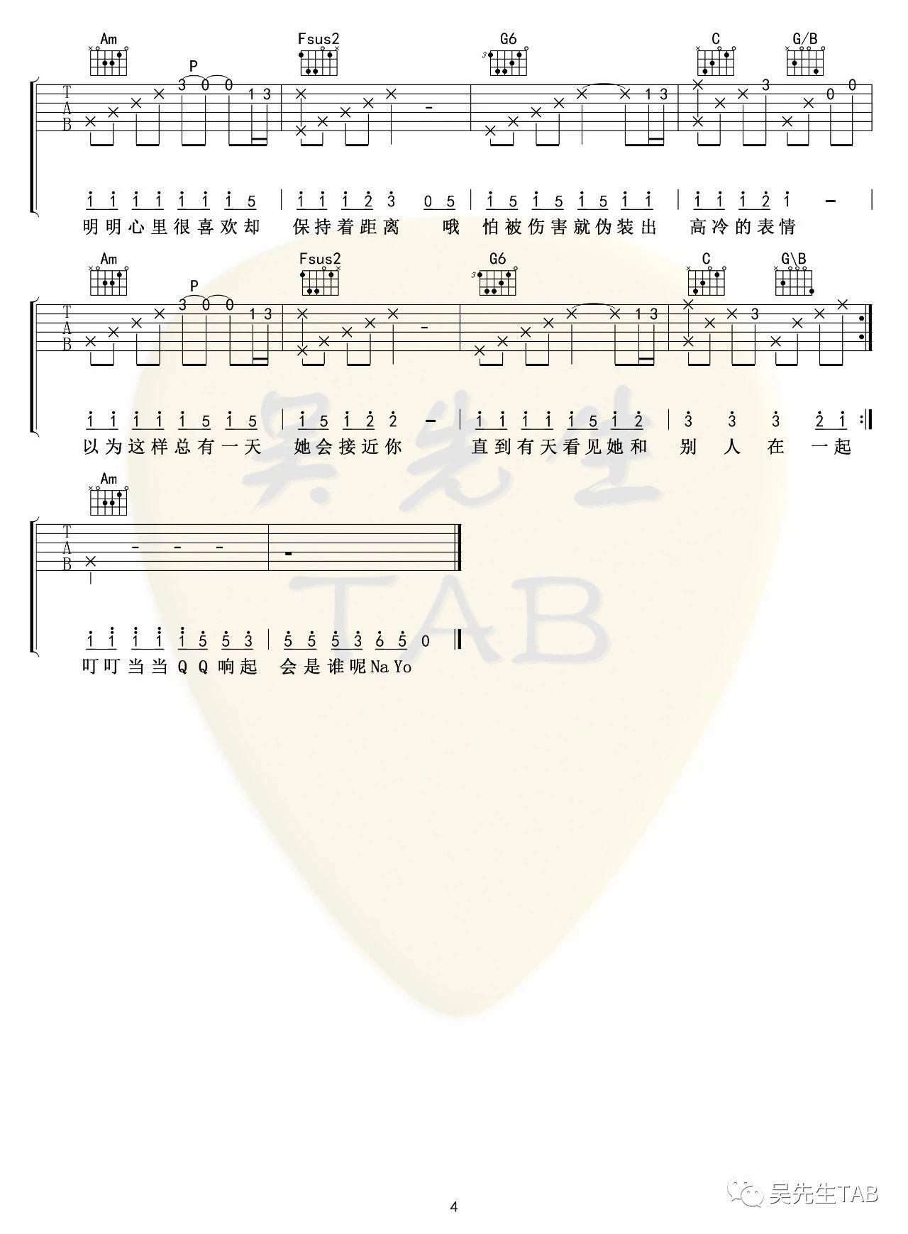 吉他派《东京不太热》吉他谱-4