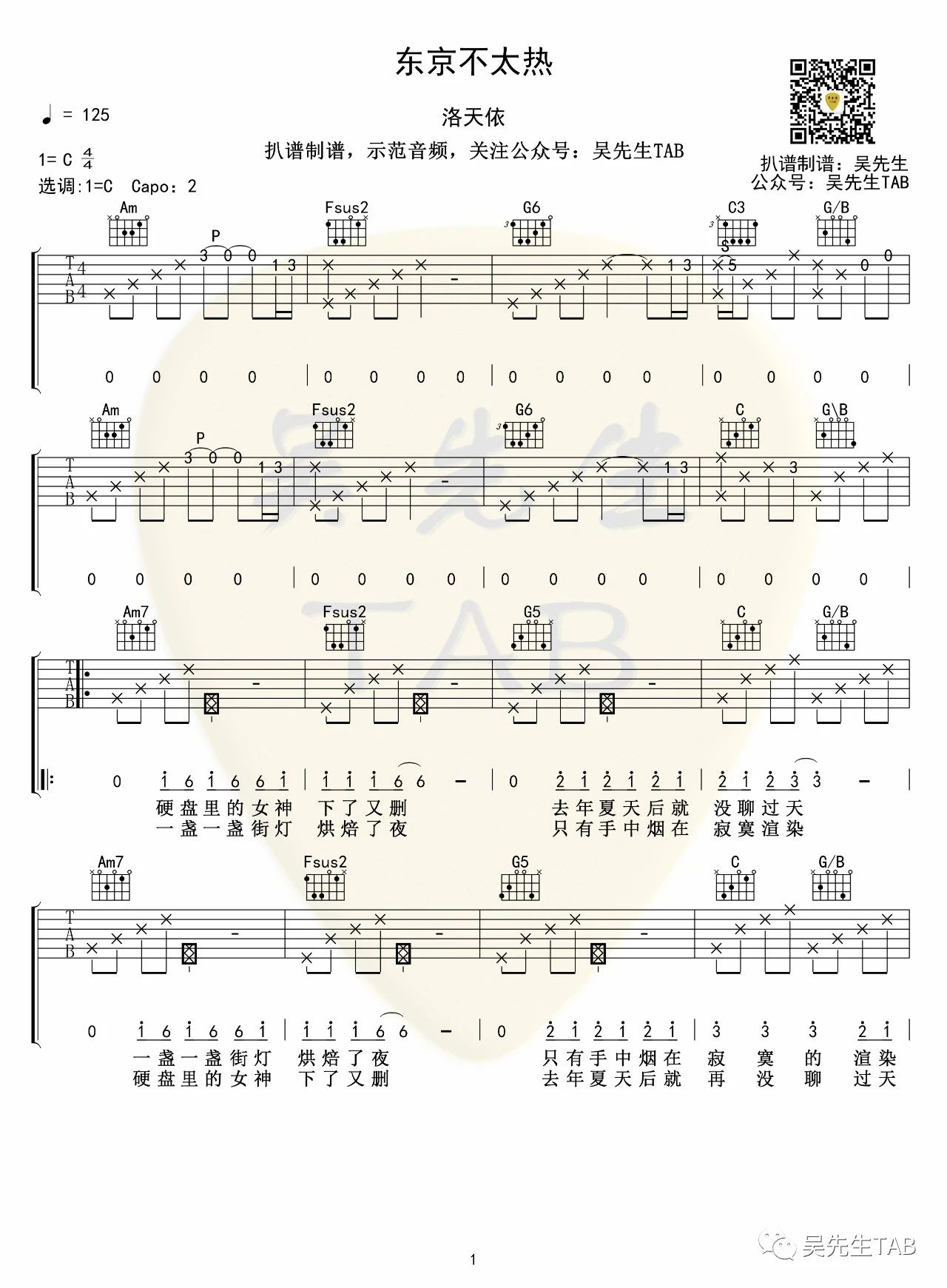 吉他派《东京不太热》吉他谱-1