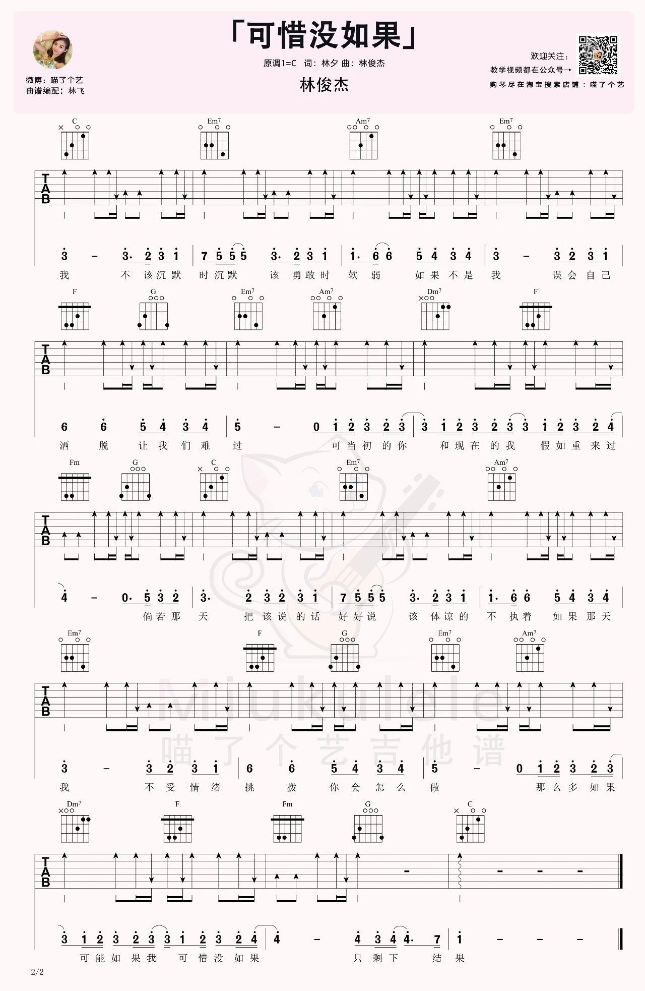 吉他派《可惜没如果》吉他谱-2