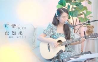 林俊杰《可惜没如果》吉他谱_吉他弹唱视频教程_C调弹唱谱