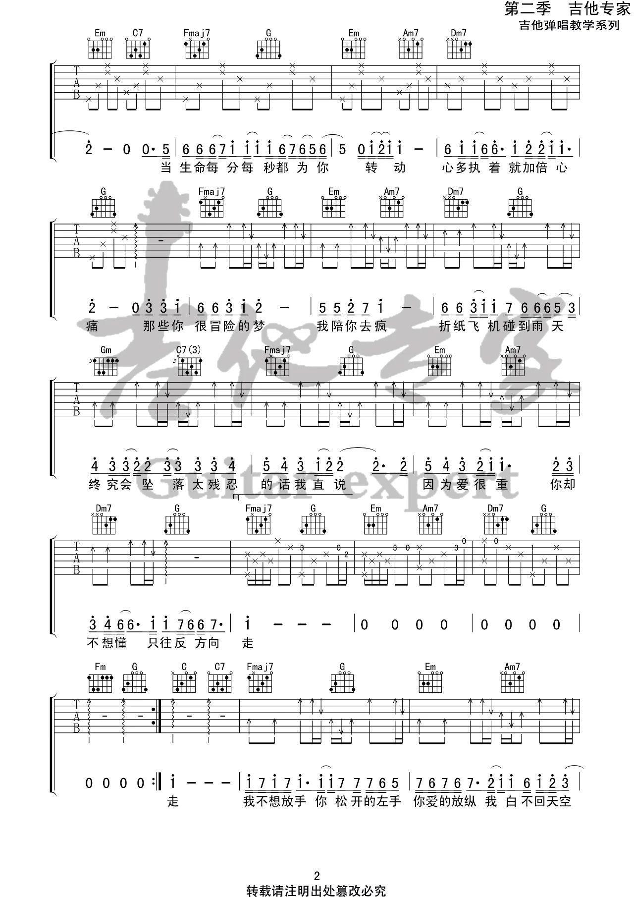 吉他派《那些你很冒险的梦》吉他谱吉他专家版-2