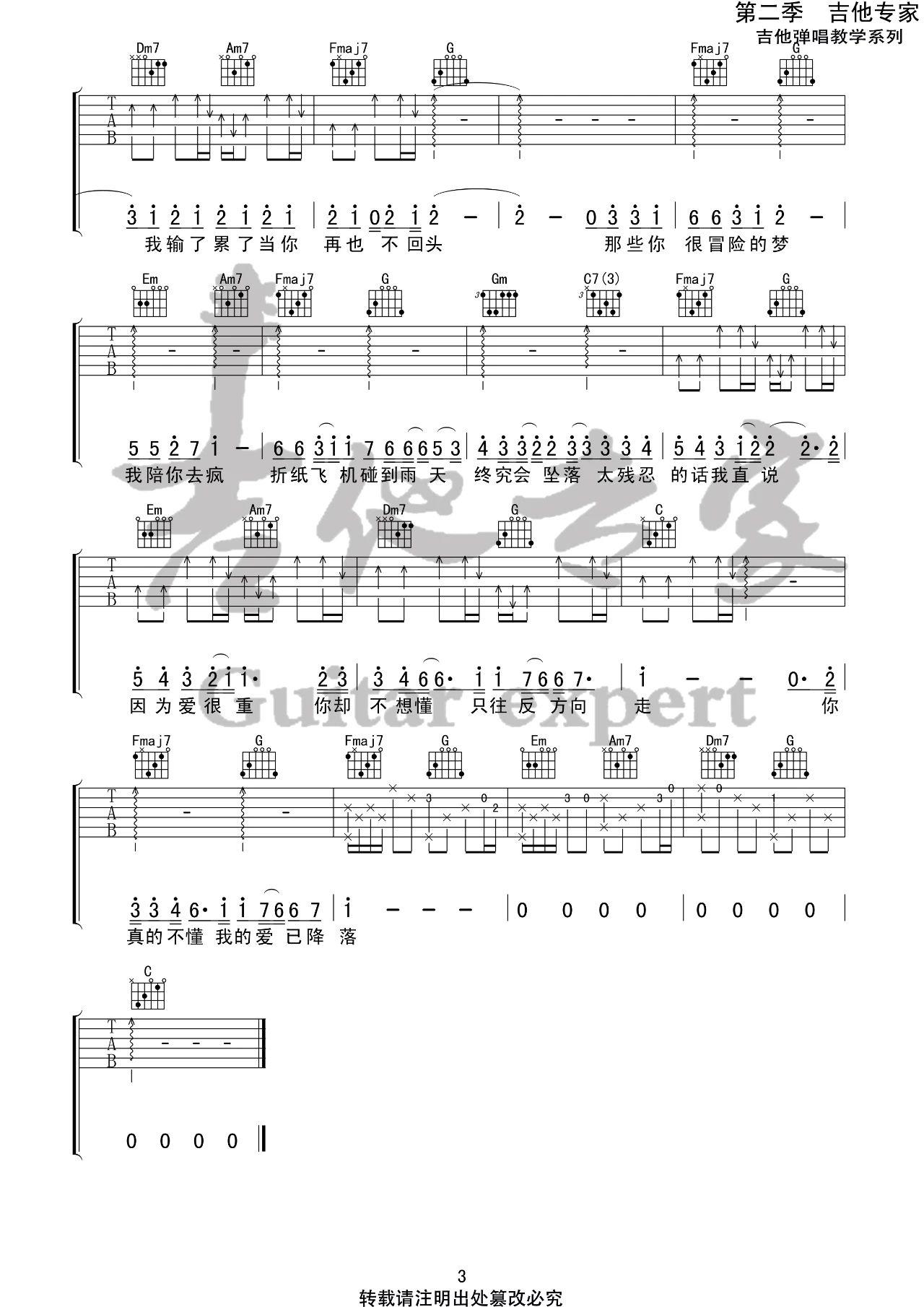 吉他派《那些你很冒险的梦》吉他谱吉他专家版-3