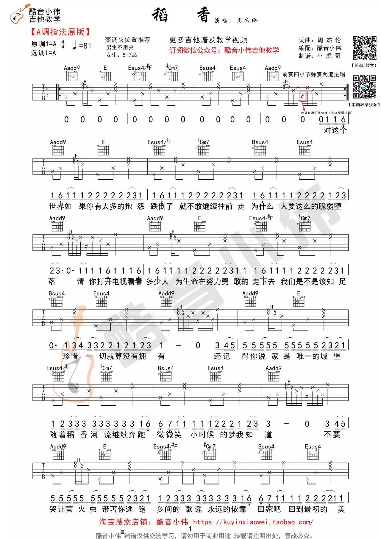 《稻香》吉他谱_周杰伦_吉他弹唱视频教程_A调版吉他谱
