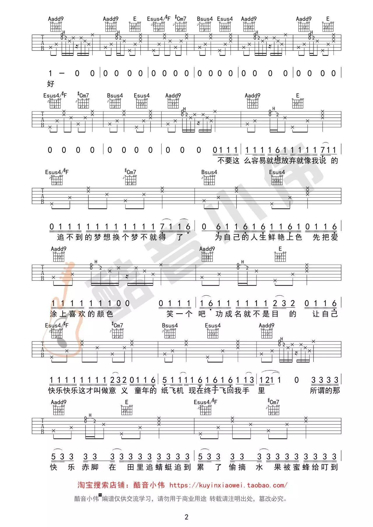 吉他派《稻香》吉他谱A调版-2
