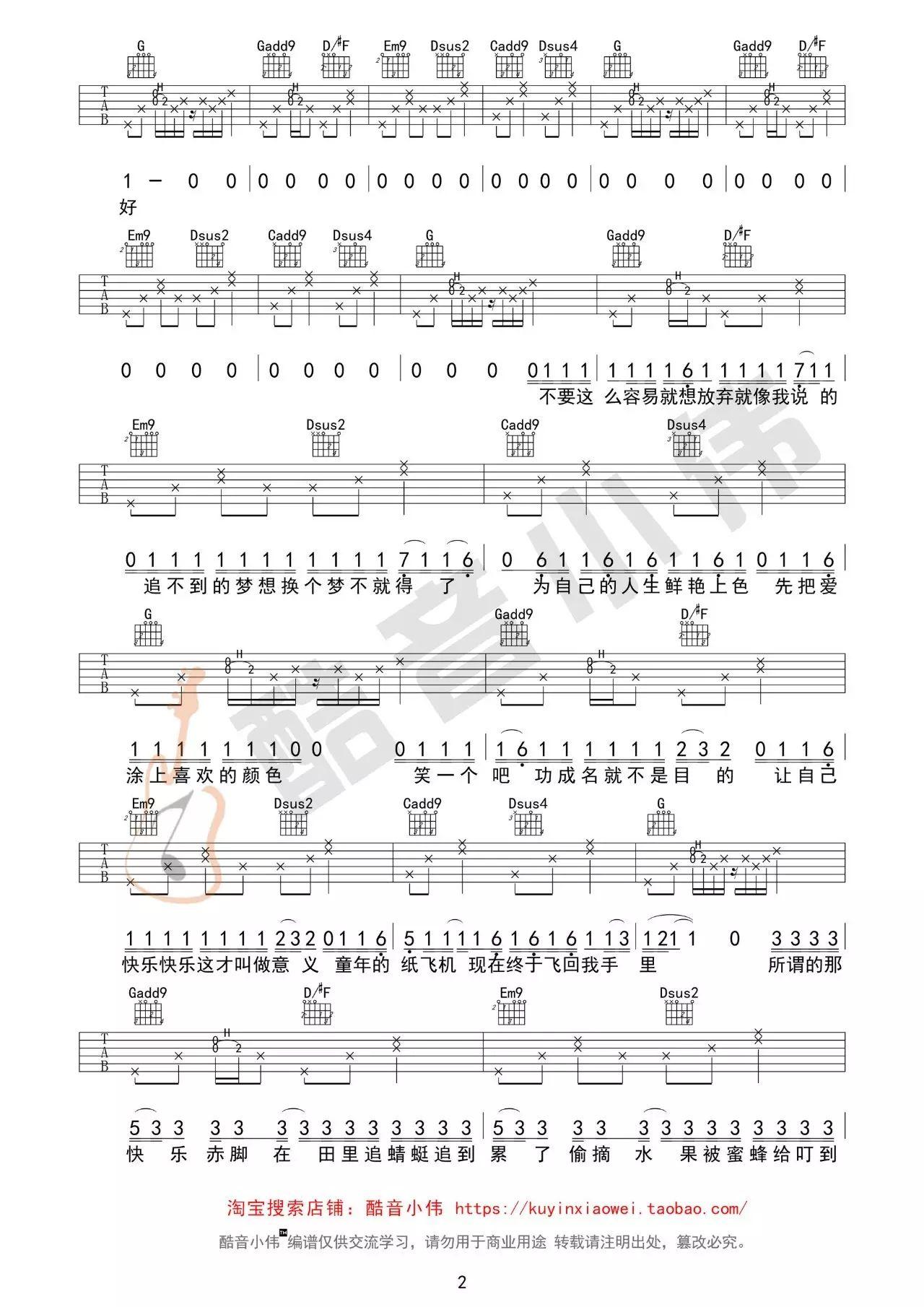 吉他派《稻香》吉他谱G调中级版-2