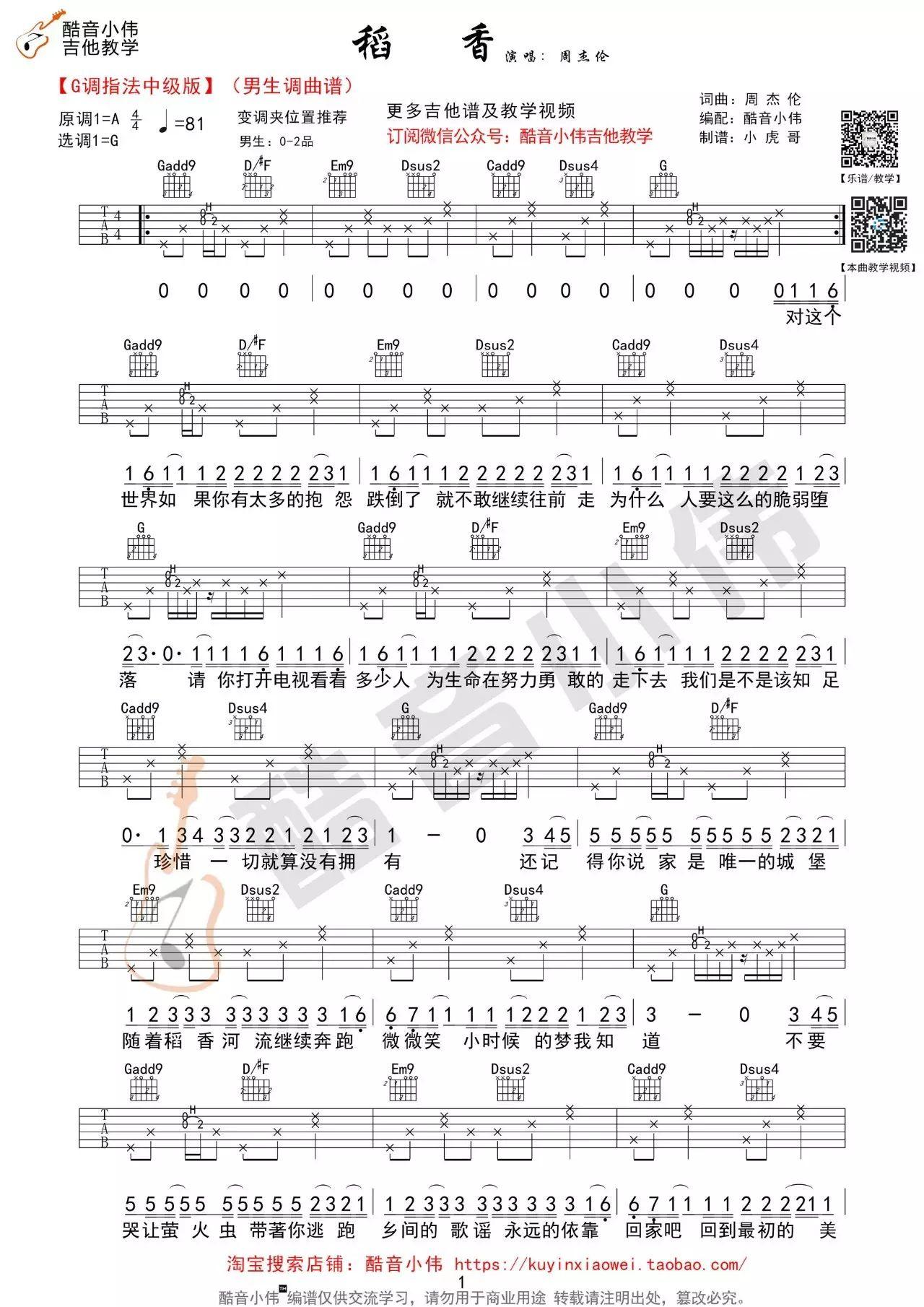 吉他派《稻香》吉他谱G调中级版-1