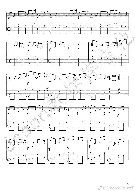 吉他派《等你下课》吉他指弹谱-2