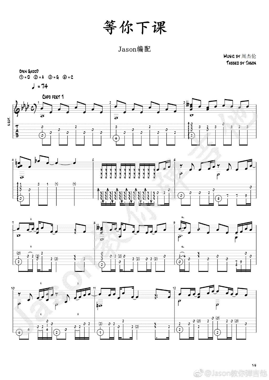 吉他派《等你下课》吉他指弹谱-1