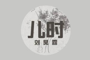 《儿时》吉他谱_刘昊霖_G调原版吉他谱_图片六线谱
