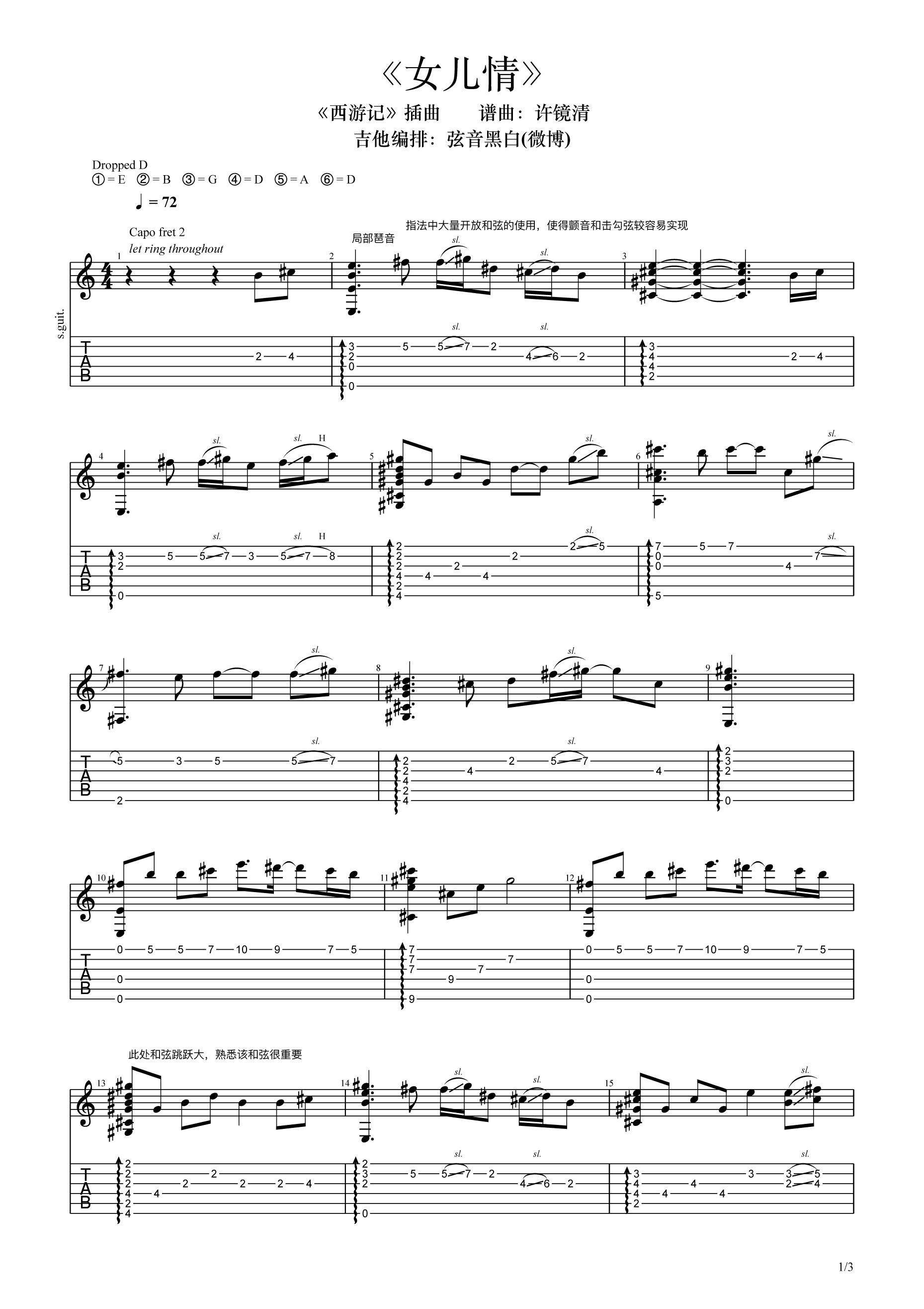 吉他派《女儿情》吉他谱指弹谱-1