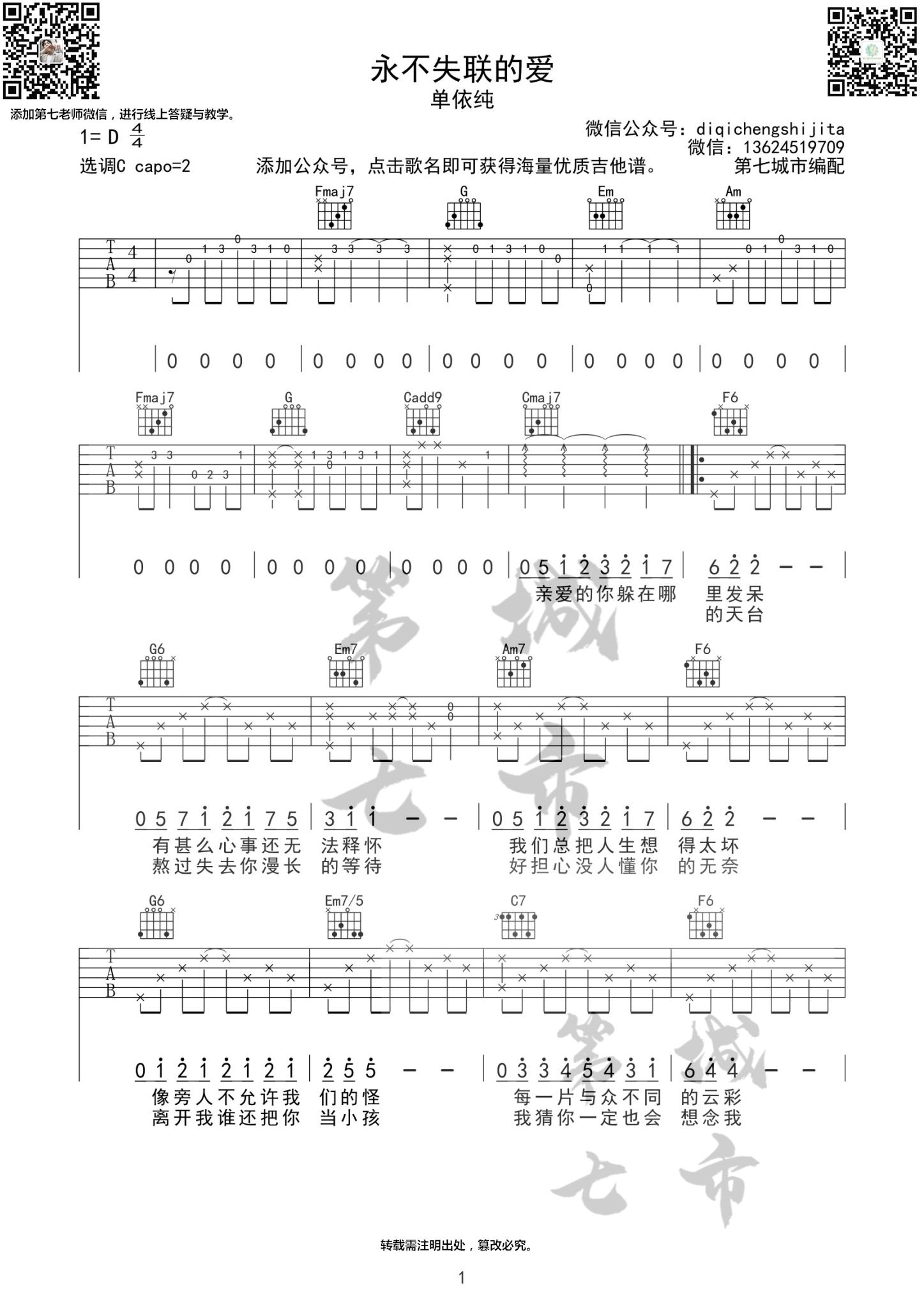 吉他派永不失联的爱吉他谱第七城市版-1
