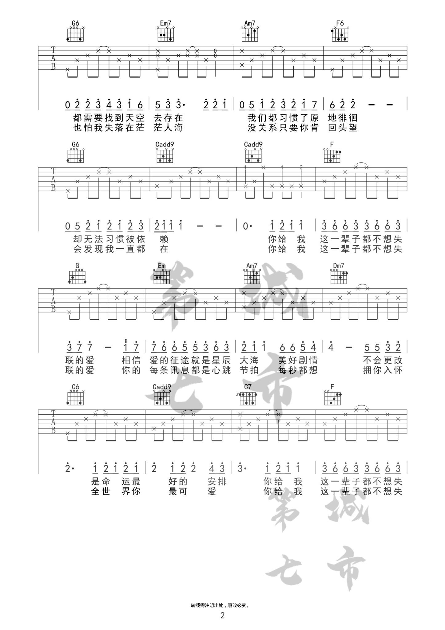 吉他派永不失联的爱吉他谱第七城市版-2
