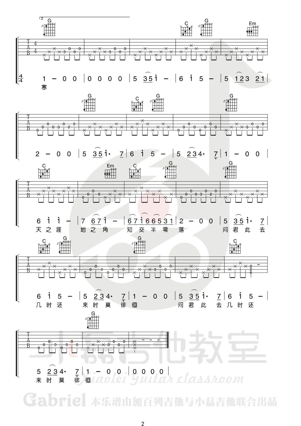 吉他派《送别》吉他谱-2
