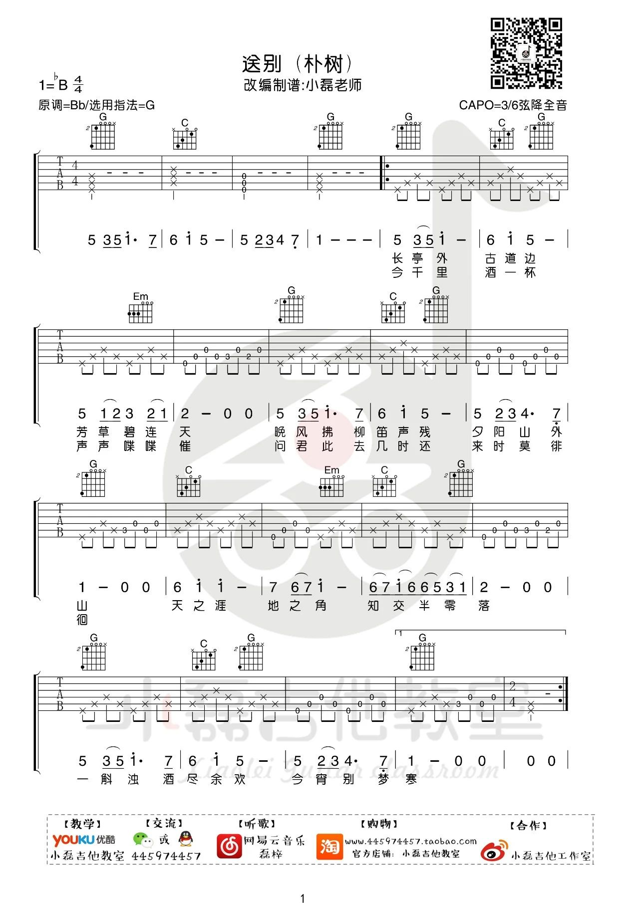 吉他派《送别》吉他谱-1