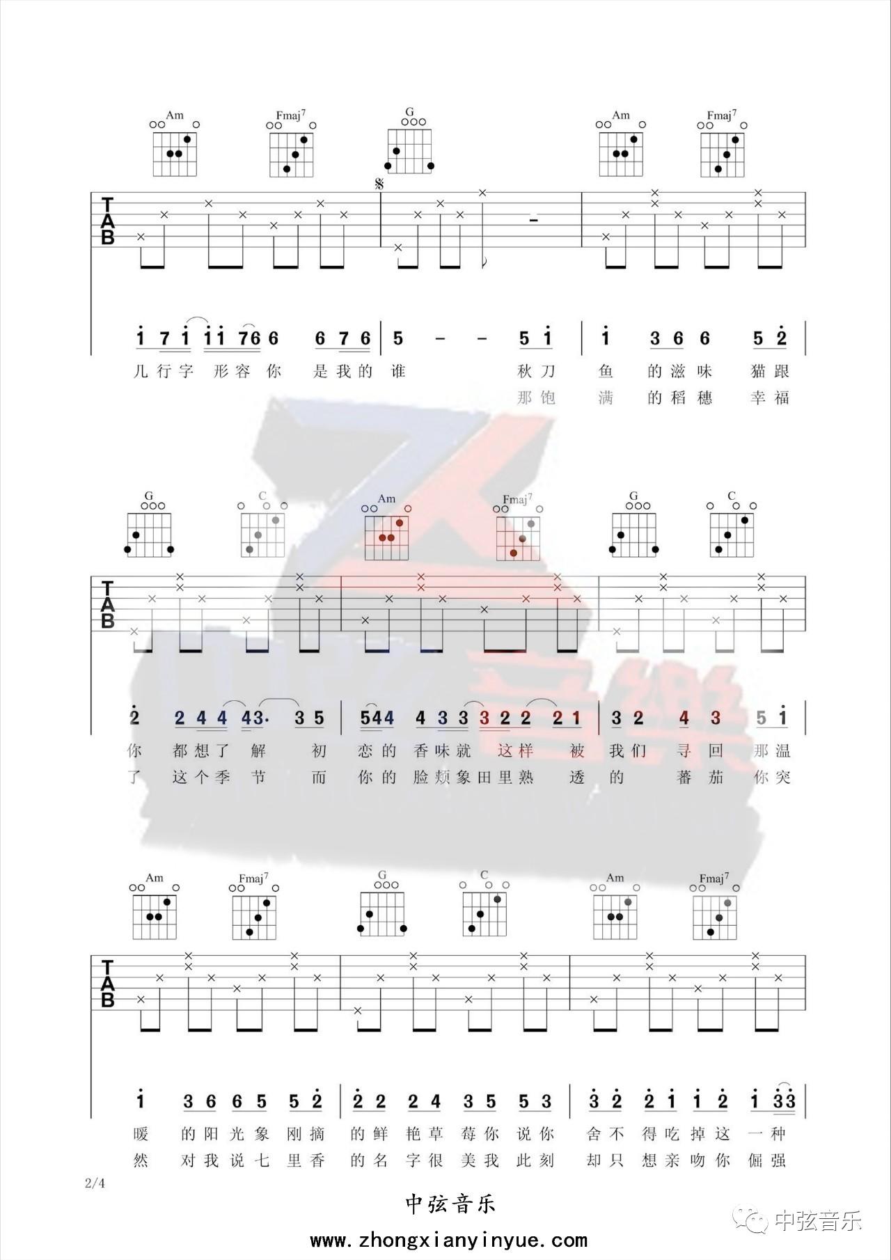 吉他派《七里香》吉他谱中弦版-2