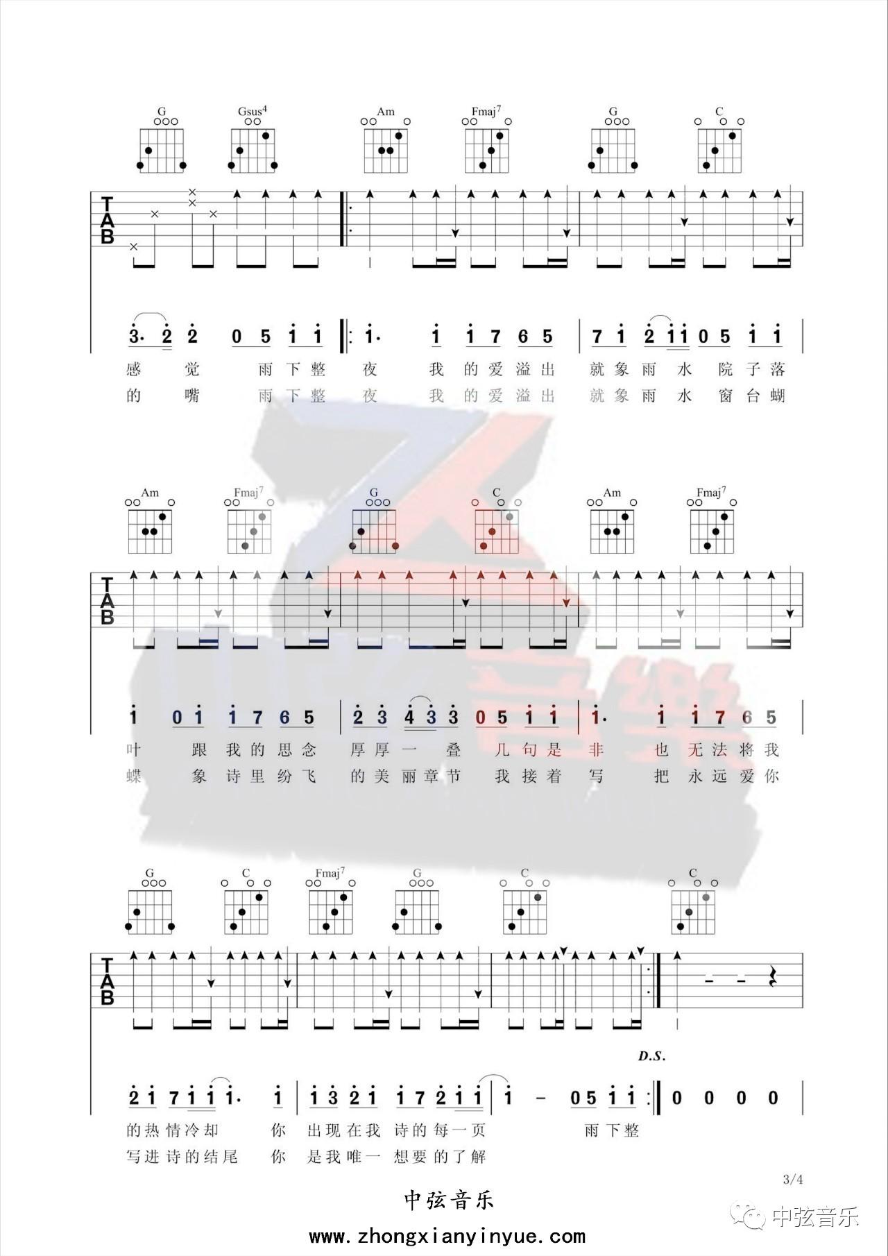 吉他派《七里香》吉他谱中弦版-3