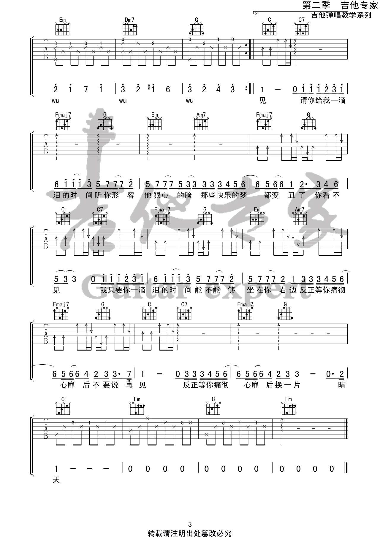 吉他派《一滴泪的时间》吉他谱-3