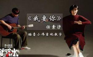 任素汐《我要你》吉他谱_吉他弹唱视频教程_G调版吉他谱