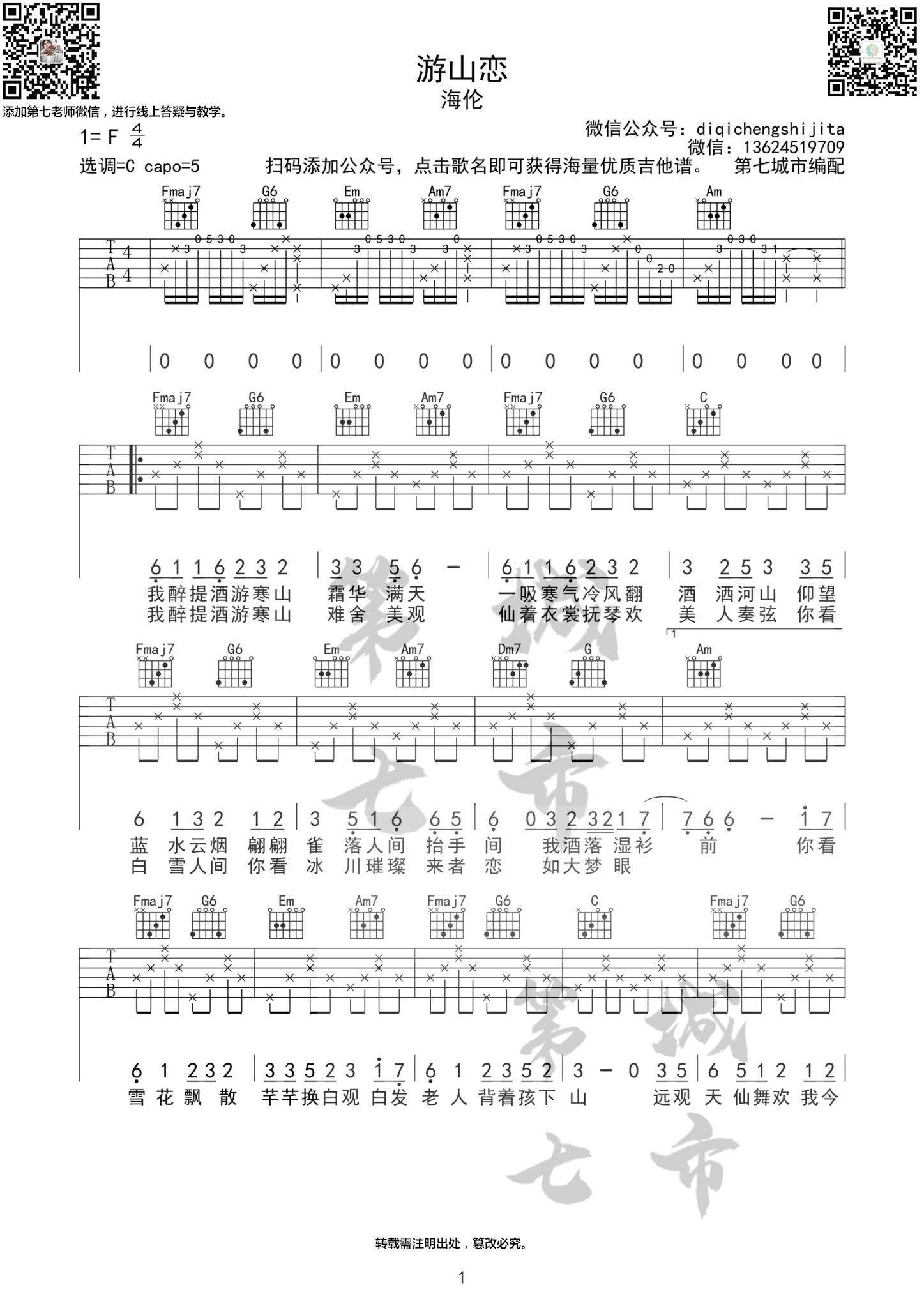 吉他派《游山恋》吉他谱-1