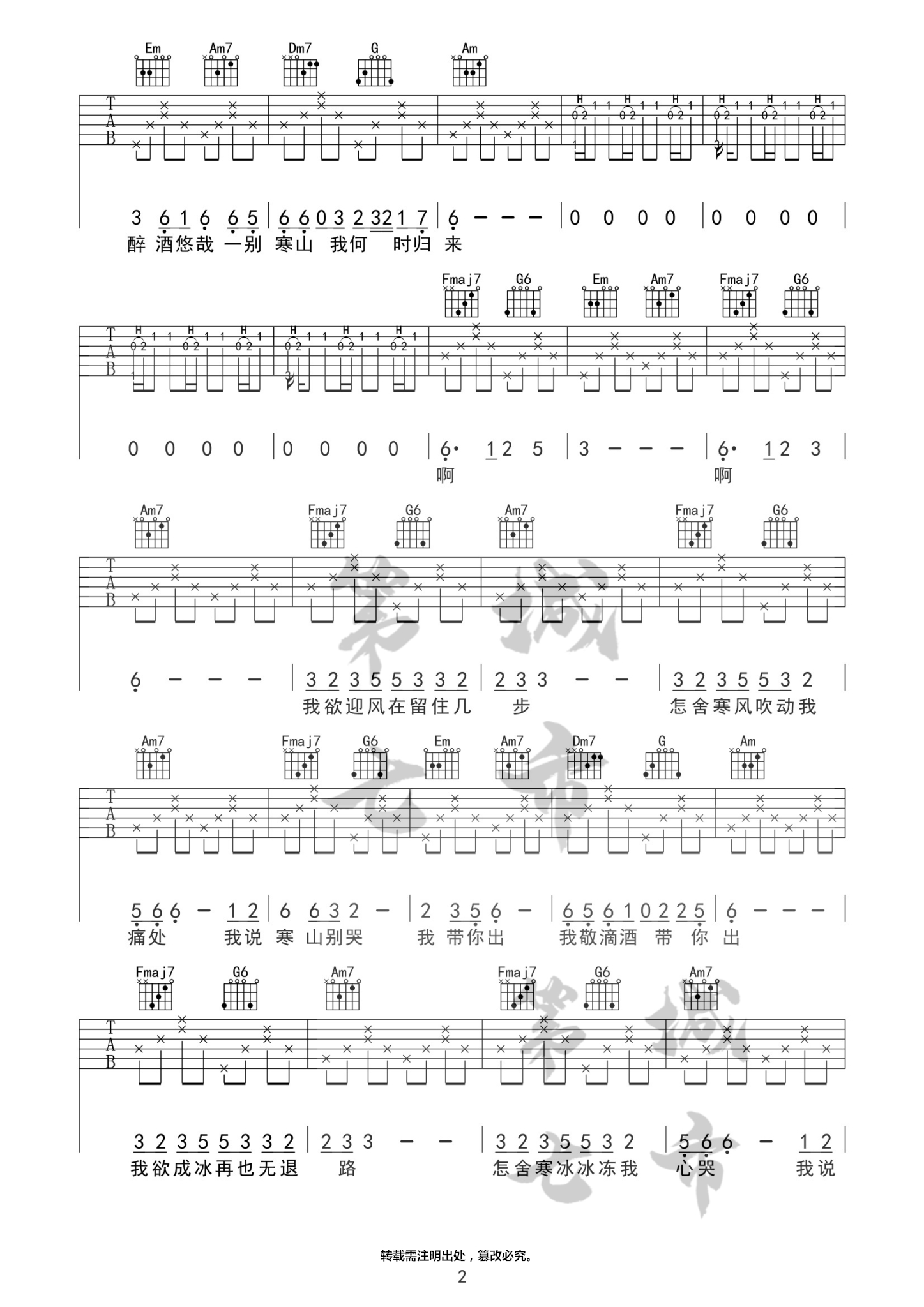 吉他派《游山恋》吉他谱-2