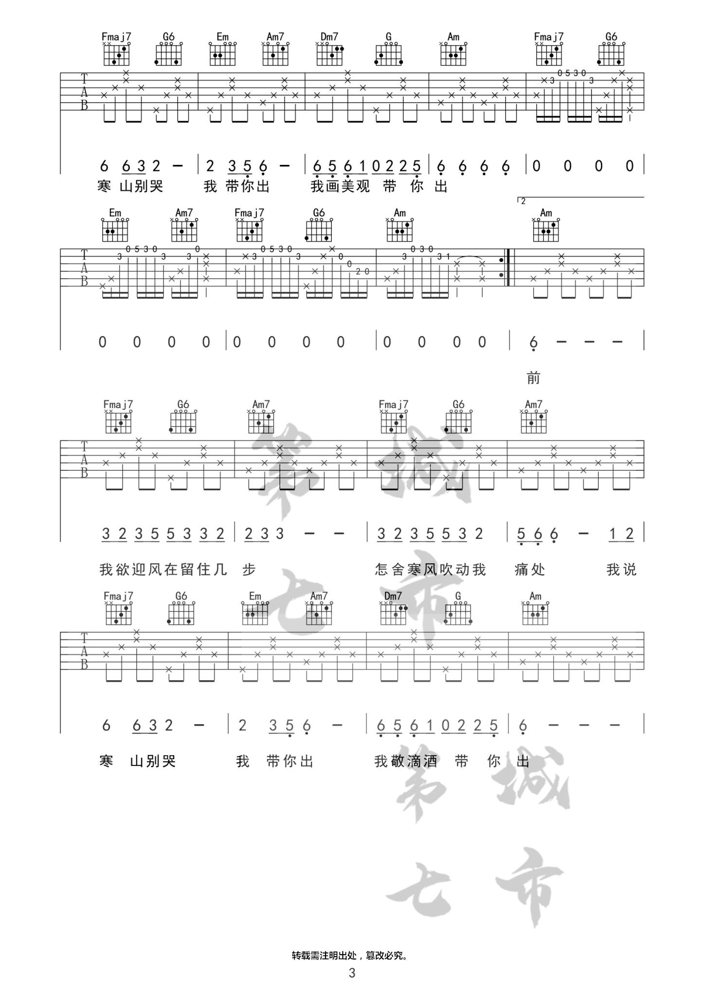 吉他派《游山恋》吉他谱-3