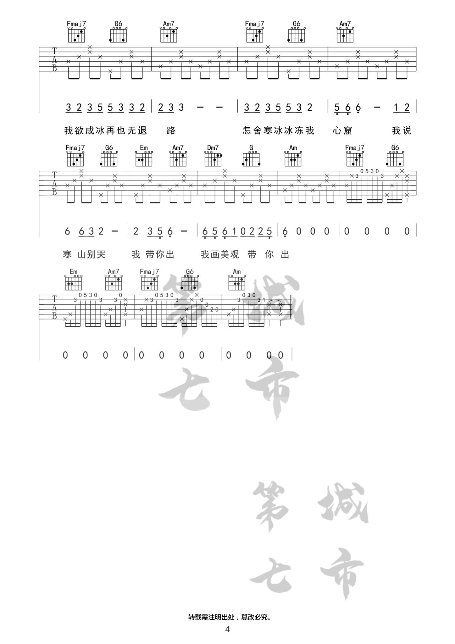 吉他派《游山恋》吉他谱-4
