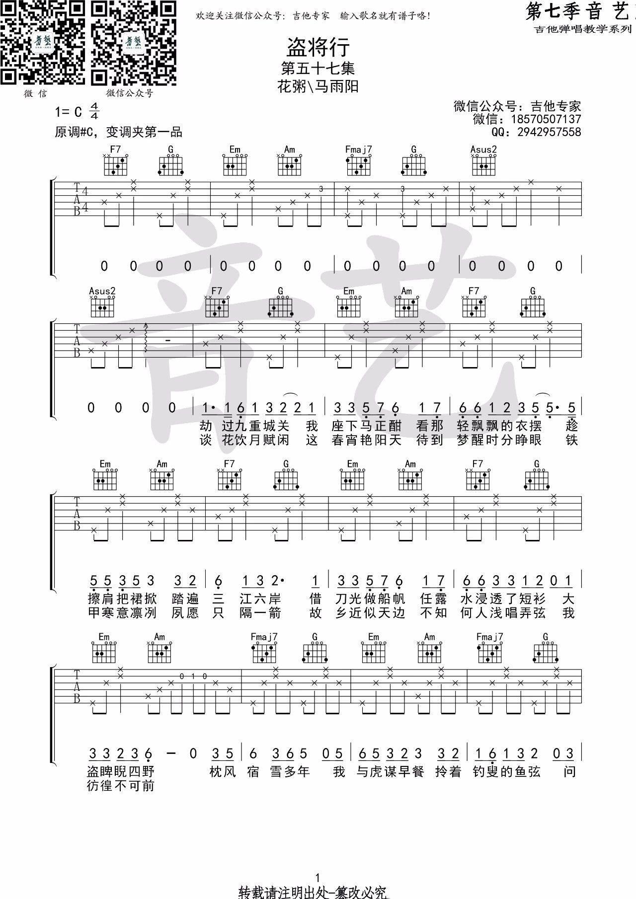 吉他派《盗将行》吉他谱吉他专家版-1
