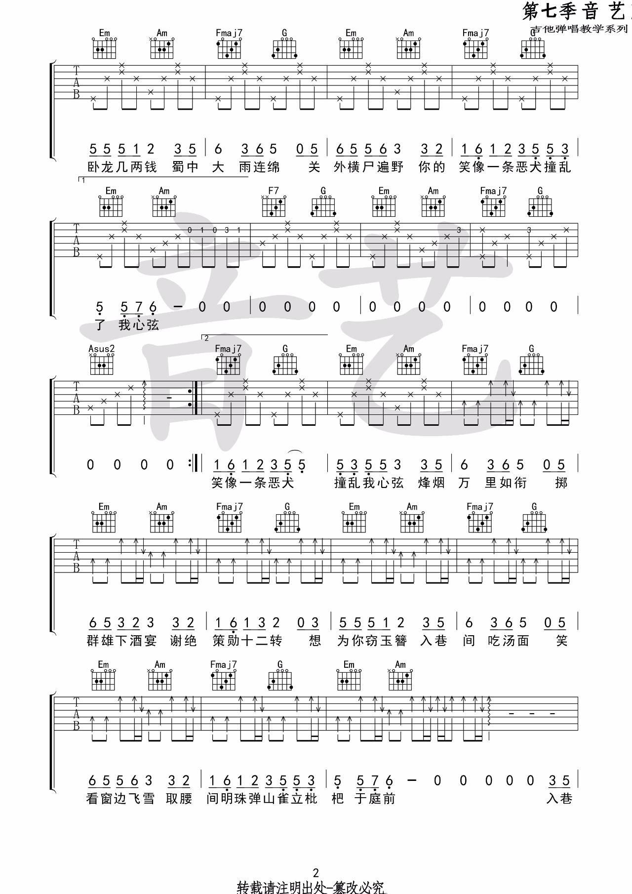 吉他派《盗将行》吉他谱吉他专家版-2
