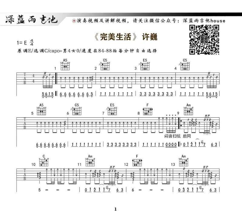 吉他派《完美生活》吉他谱-1
