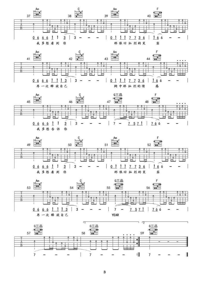 吉他派《完美生活》吉他谱-3