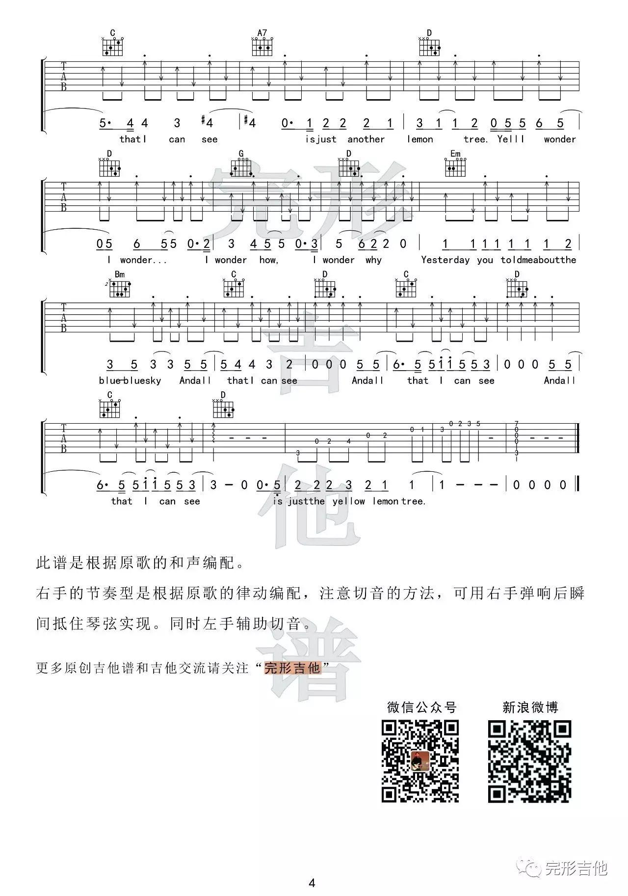 吉他派《Lemon Tree(柠檬树)》吉他谱-4