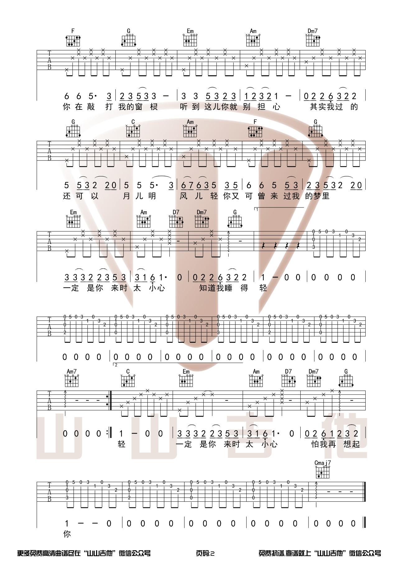 吉他派《一荤一素》吉他谱-2