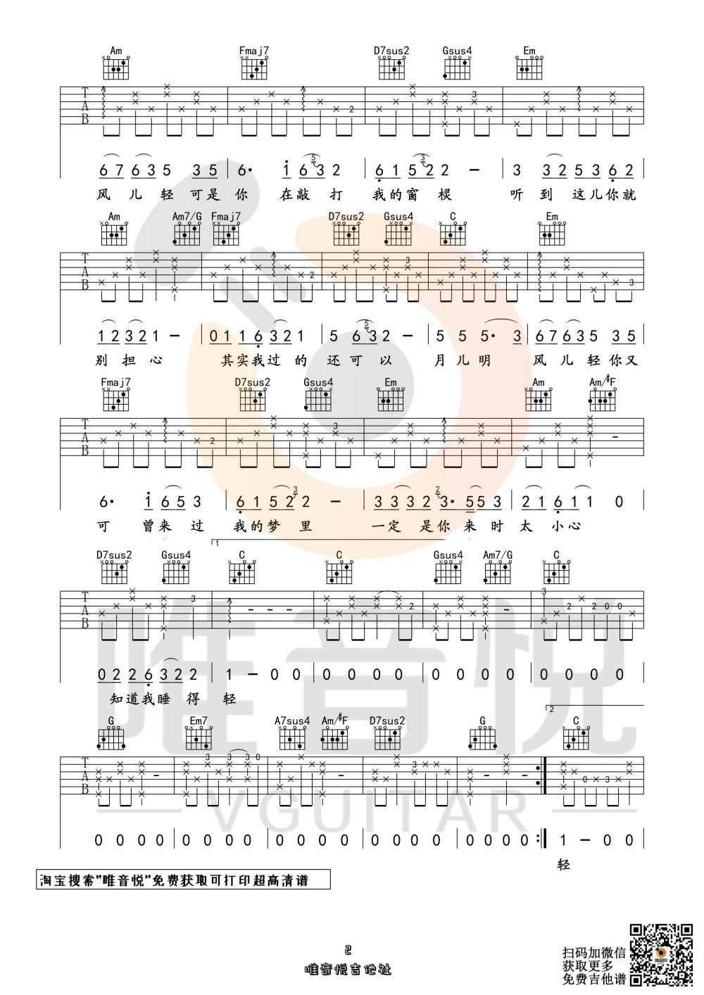 吉他派《一荤一素》吉他谱唯音悦-2