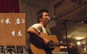 李志《米店》吉他谱_吉他弹唱演示视频/教学_G调六线谱