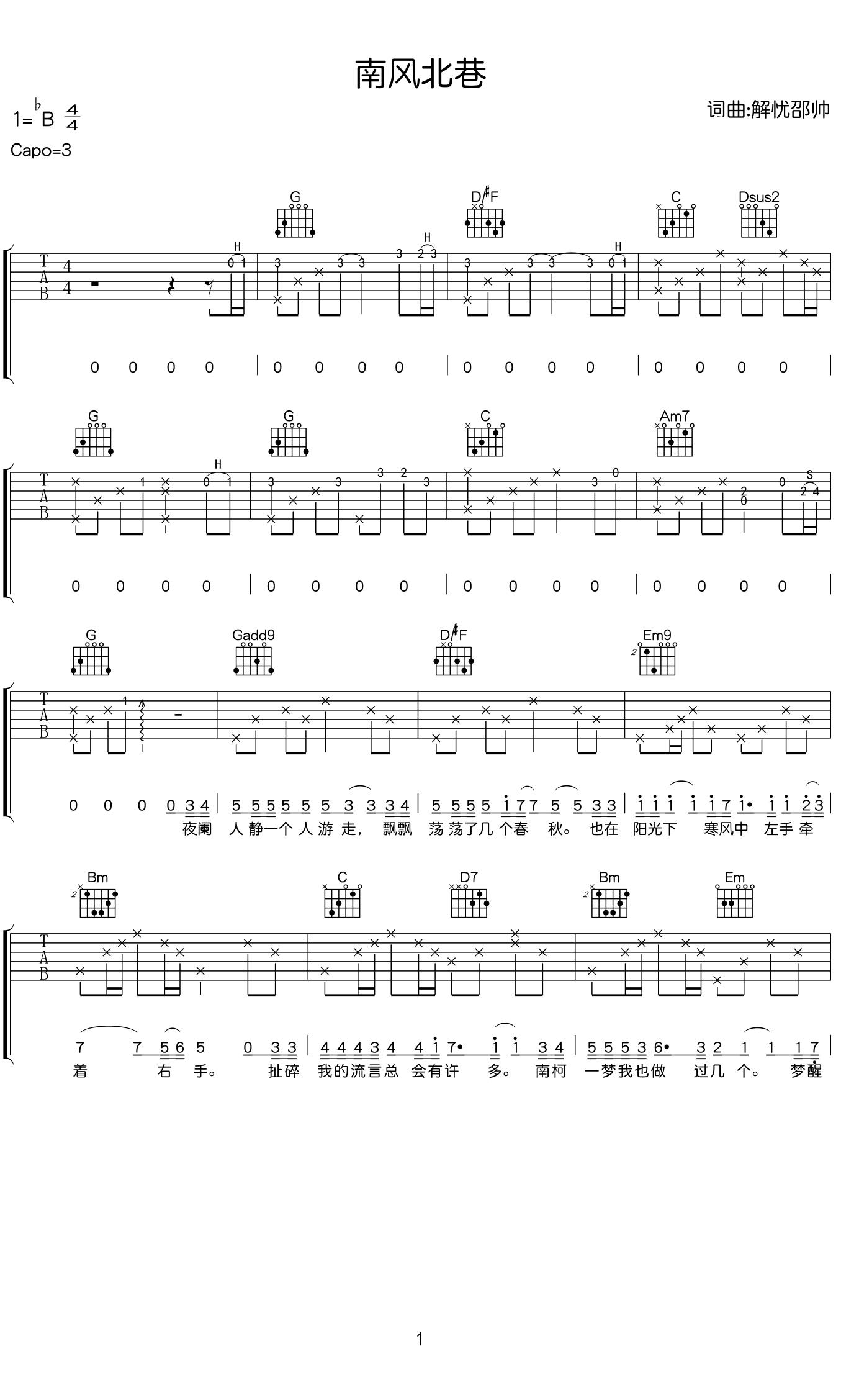 吉他派《南风北巷》吉他谱-1