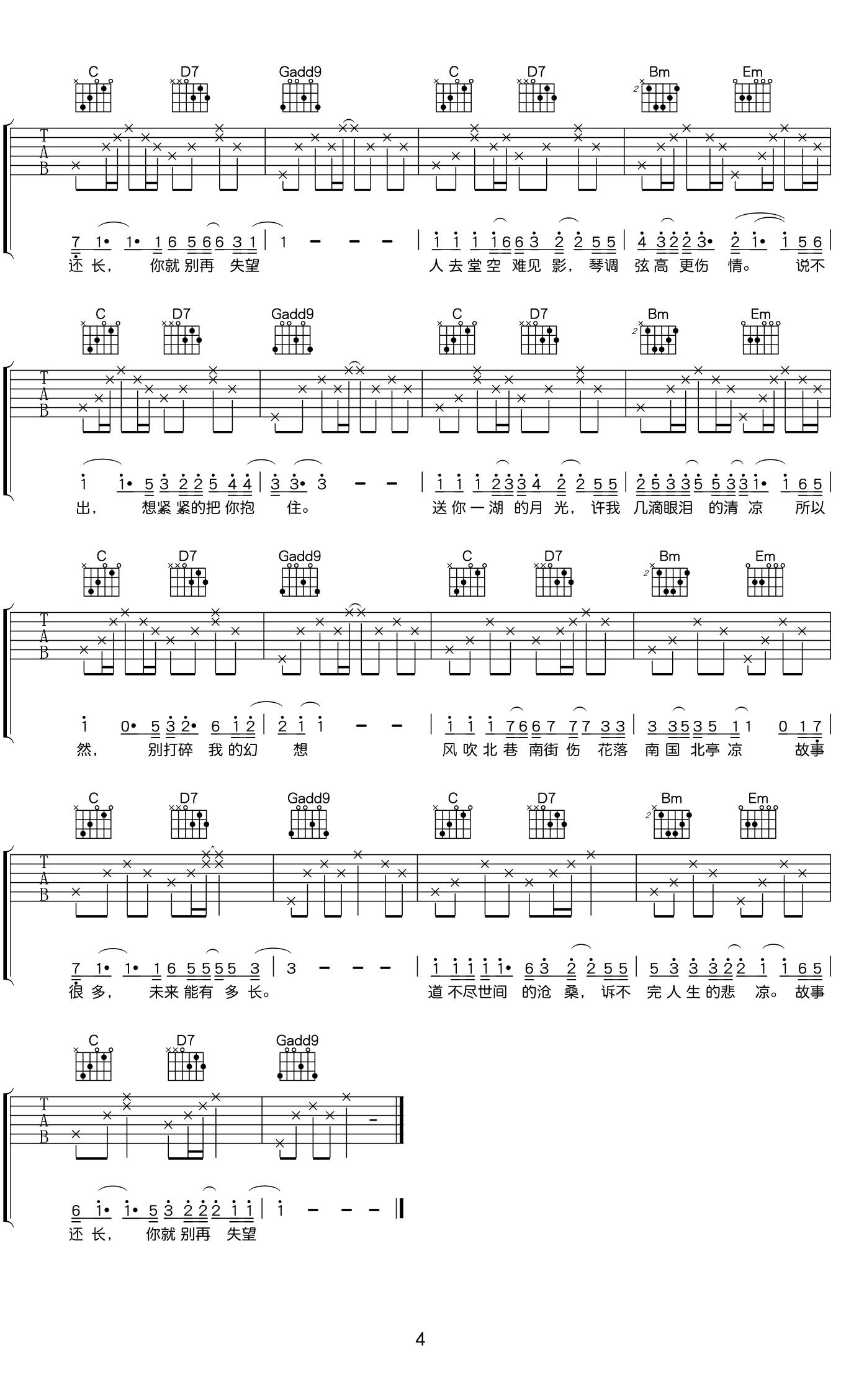 吉他派《南风北巷》吉他谱-4