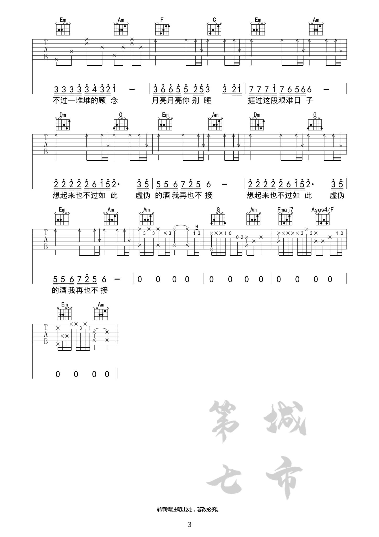 吉他派《不过人间》吉他谱-3