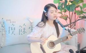 《交换余生》吉他谱_林俊杰_吉他弹唱视频演示&教程