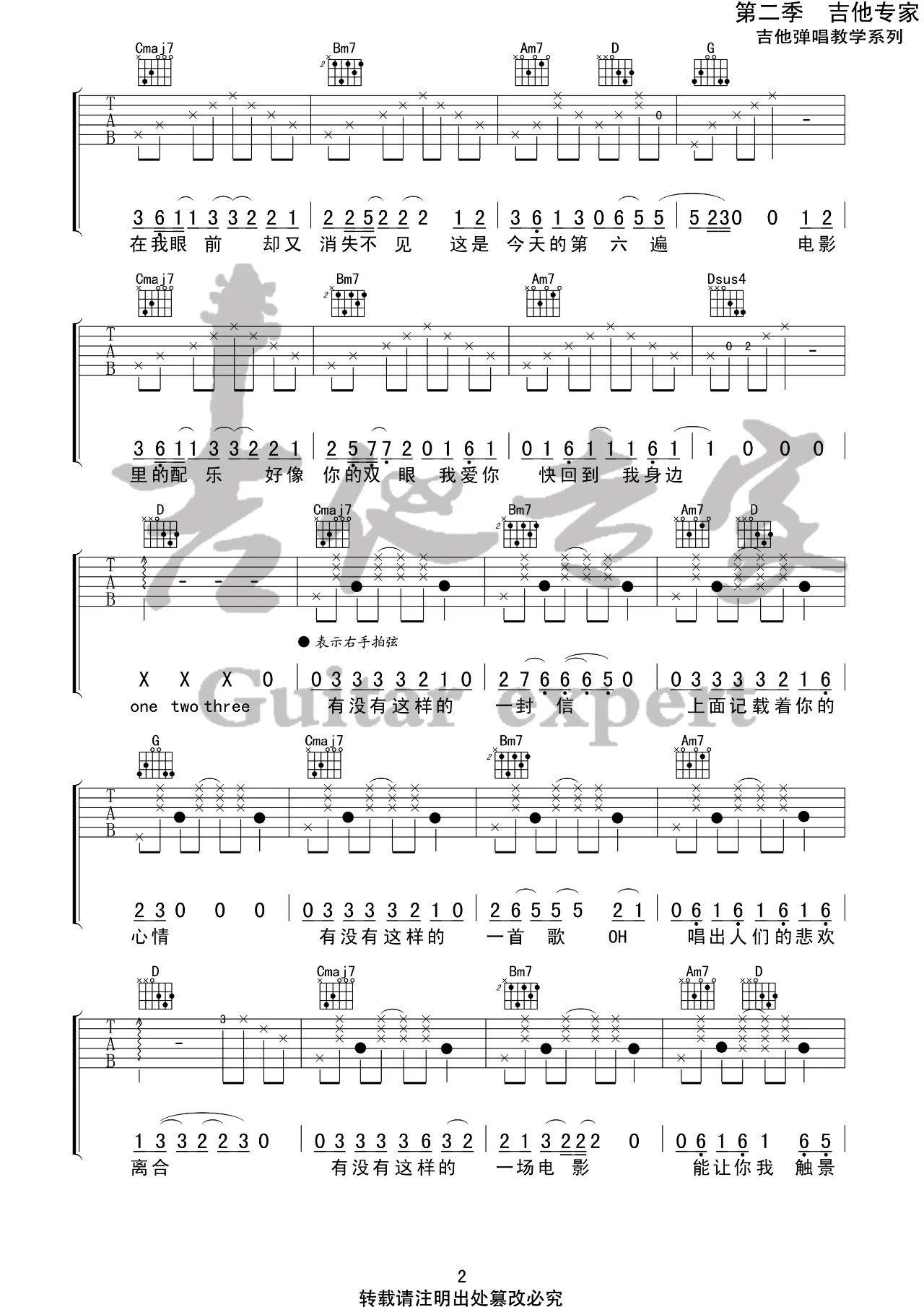 吉他派《Melody Remix》吉他谱-2