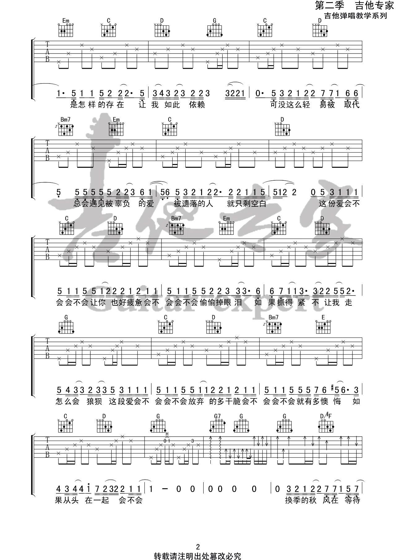 有没有特别伤感的歌_《会不会》吉他谱_刘大壮_G调弹唱伴奏谱_吉他专家-吉他派