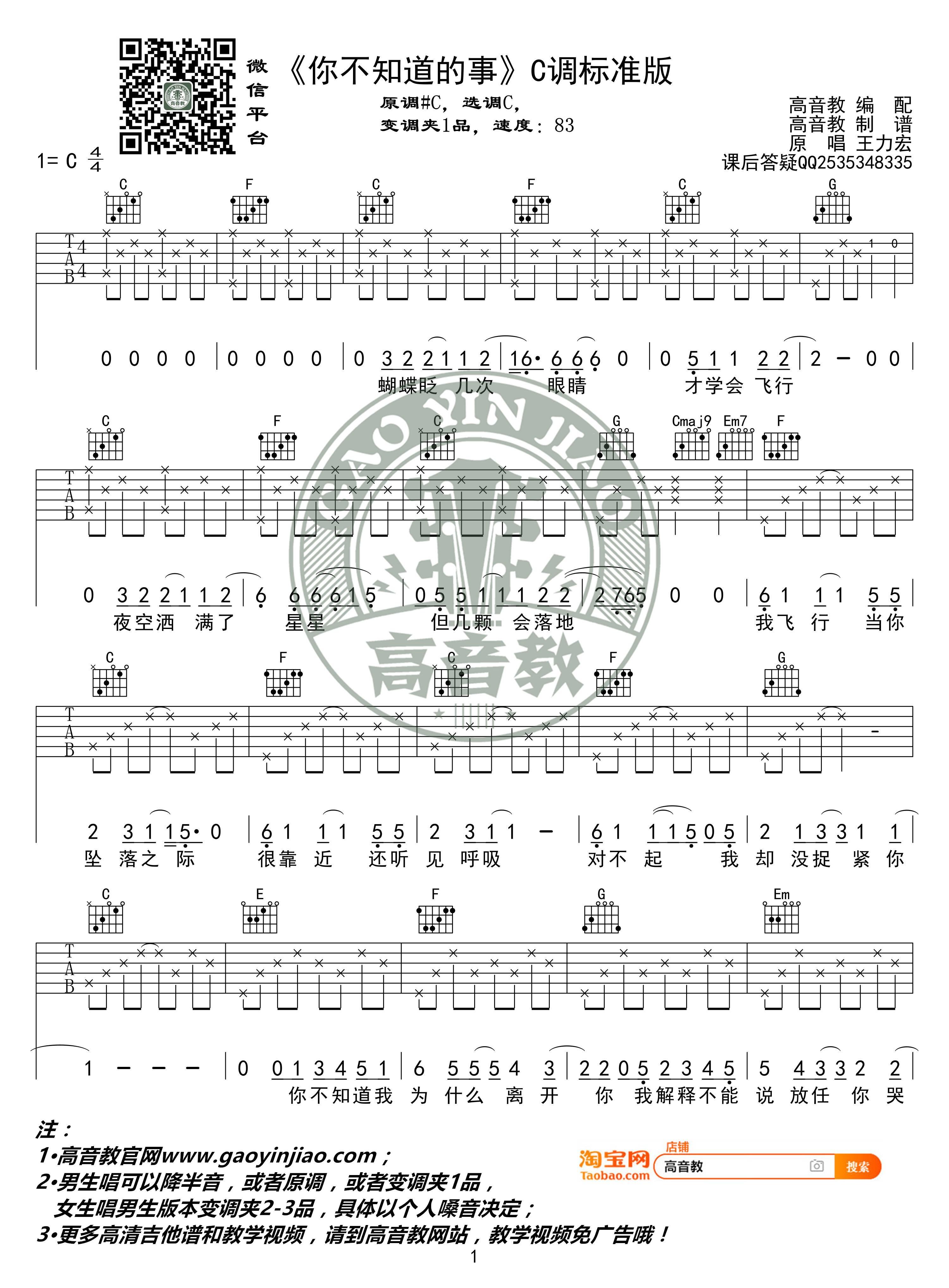 吉他派你不知道的事吉他谱-1