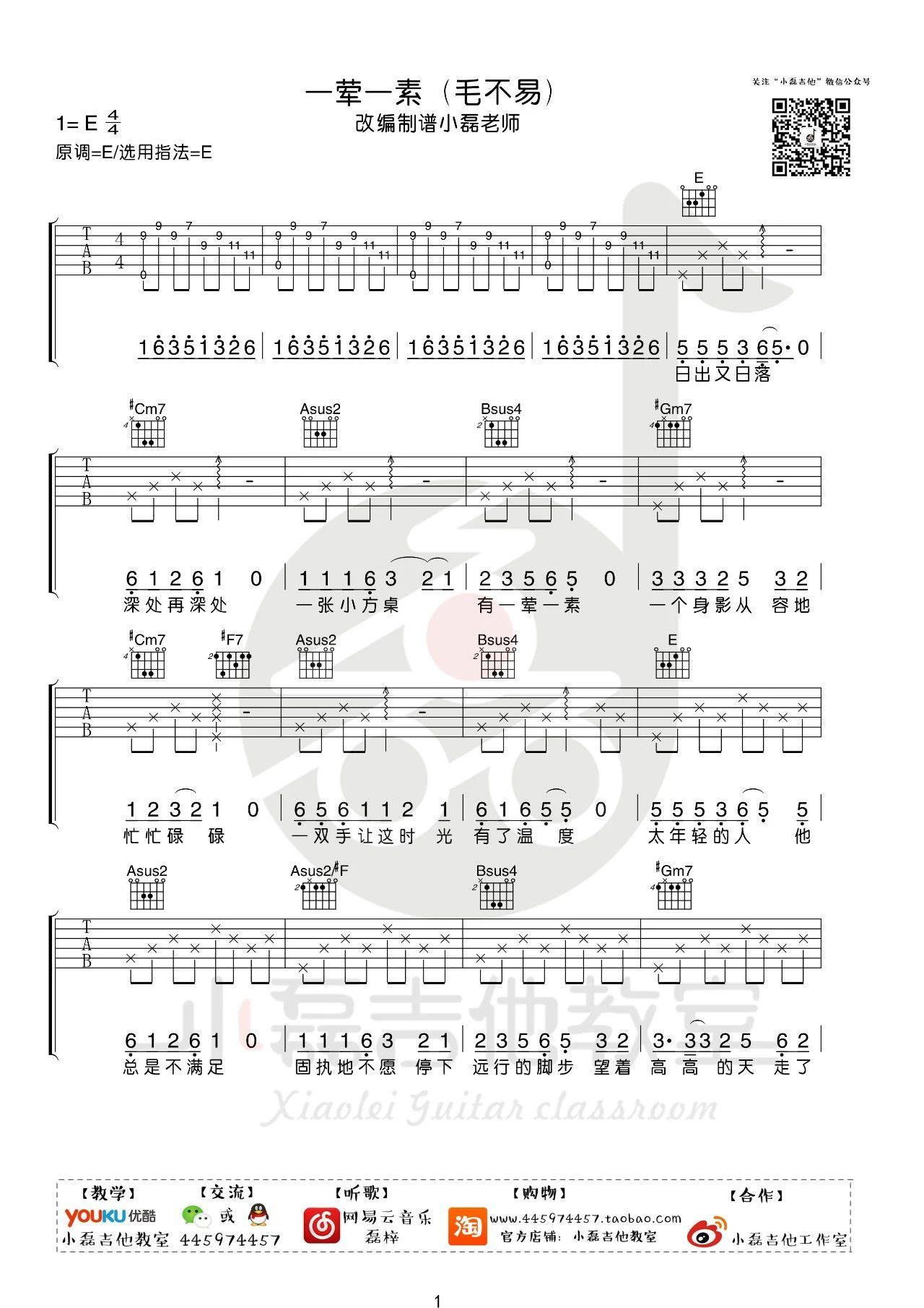 吉他派一荤一素吉他谱小磊版-1