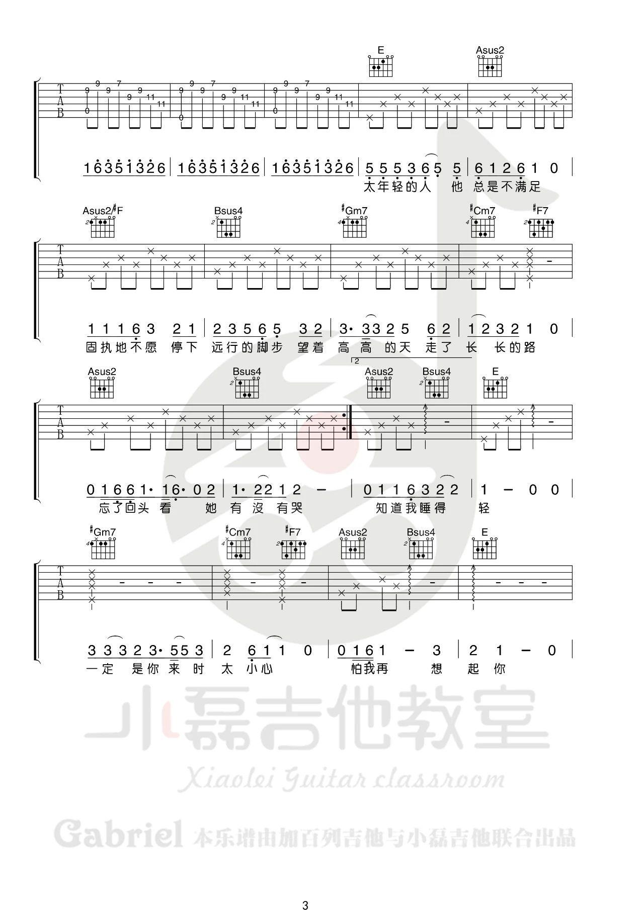 吉他派一荤一素吉他谱小磊版-3