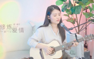 《修炼爱情》吉他谱_吉他弹唱视频教程_C调吉他演示附谱
