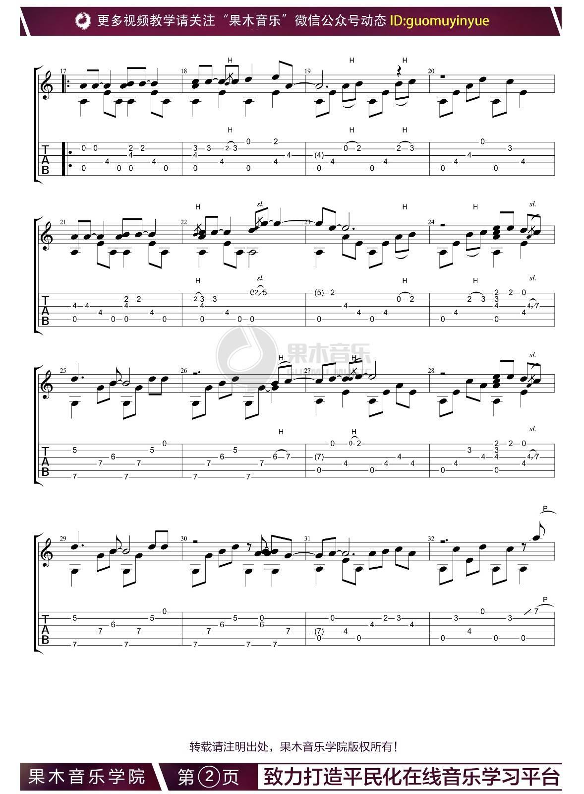 吉他派《一生所爱》吉他谱果木音乐-2
