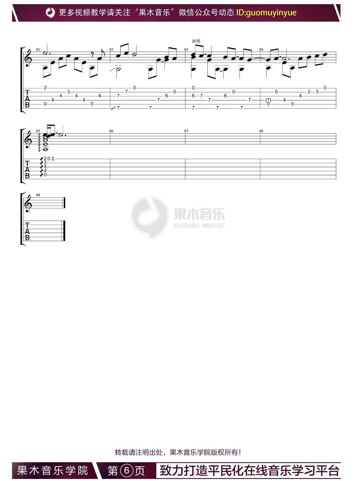 吉他派《一生所爱》吉他谱果木音乐-6