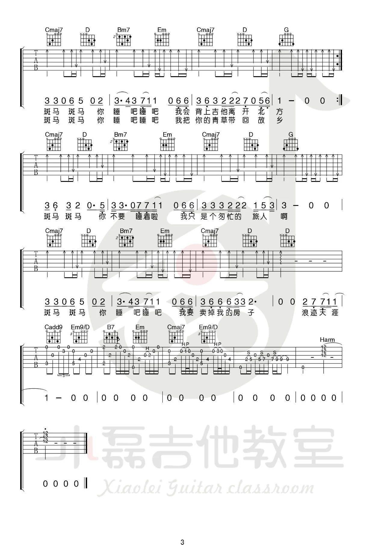 吉他派斑马斑马吉他谱-3