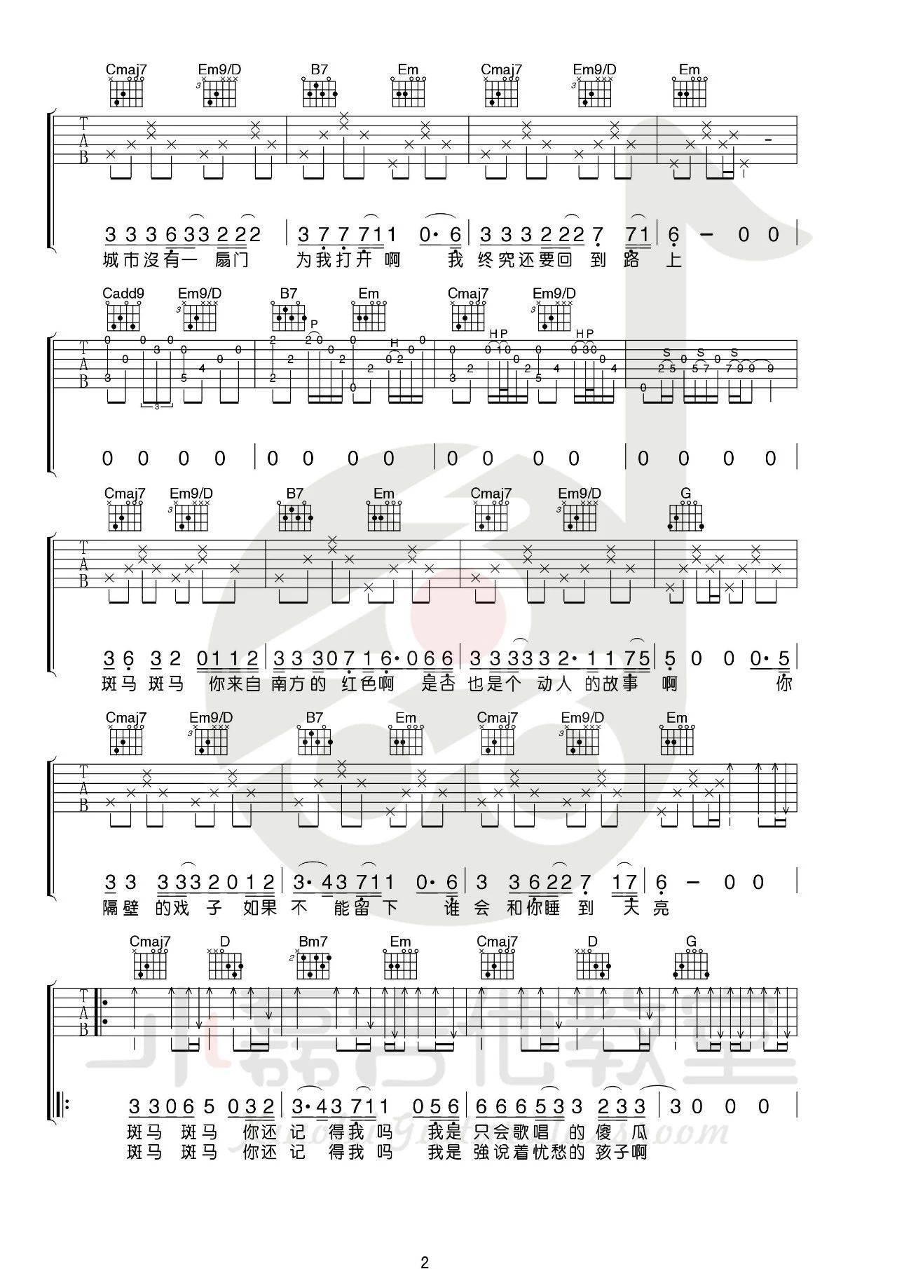 吉他派斑马斑马吉他谱-2
