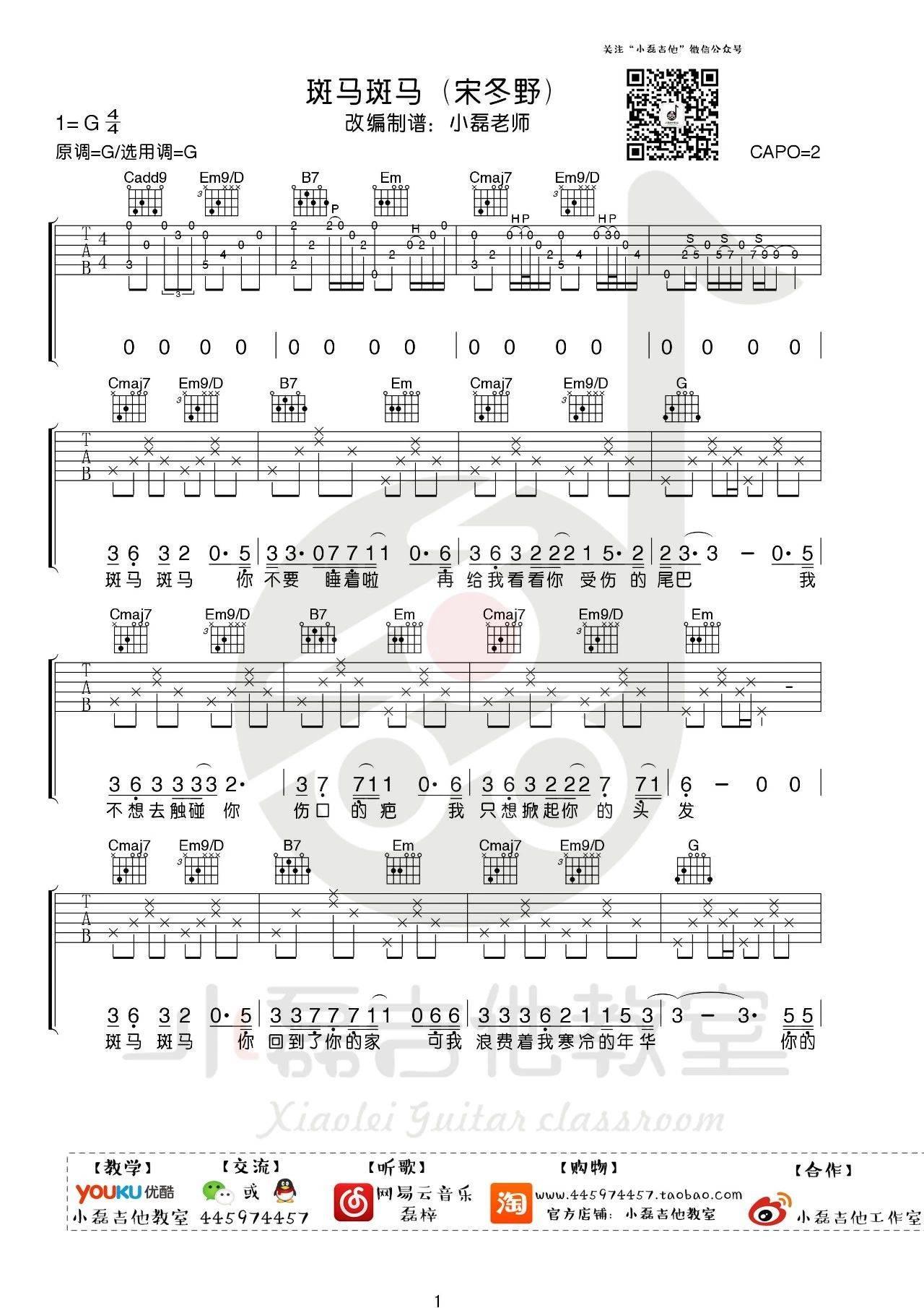 吉他派斑马斑马吉他谱-1